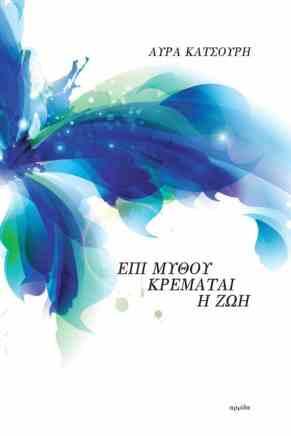 epimythoy-front.jpg